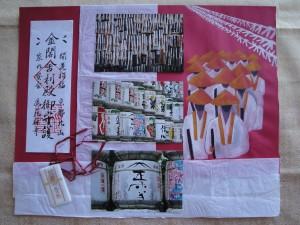 Carnet du japon